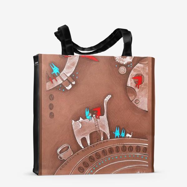 Сумка-шоппер «Кофейная вселенная: Коты, зайцы, лисы, сладости и кофе»
