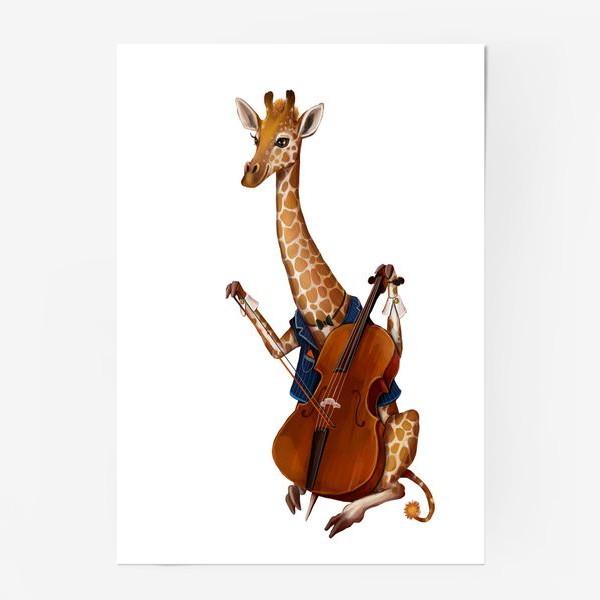 Постер «Жираф играет на виолончеле»