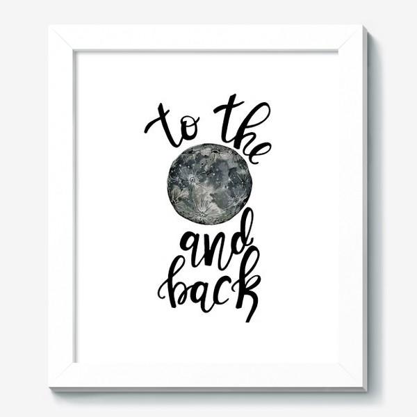 Картина «До Луны и обратно»