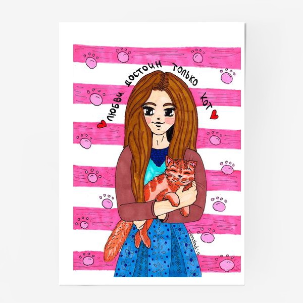 Постер «Любви достоин только кот»