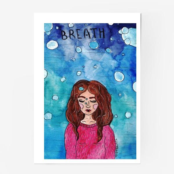 Постер «дыши»