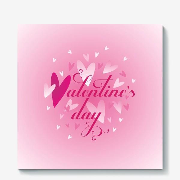 Холст «Валентинов день!»