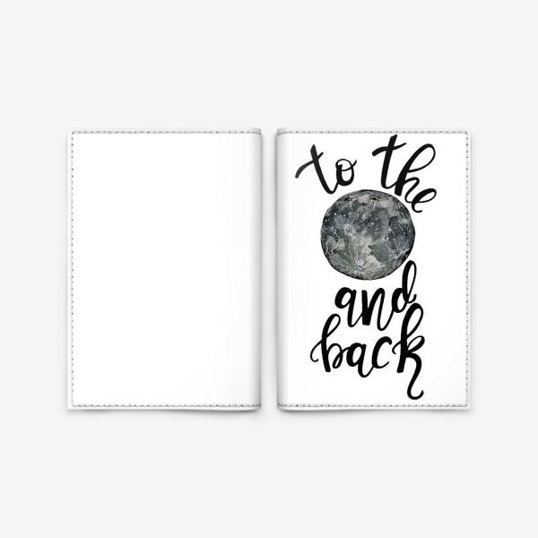 Обложка для паспорта «До Луны и обратно»