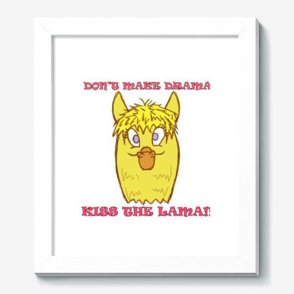Картина «Давай без драмы! целуй-ка ламу!!! (лама, девиз_»