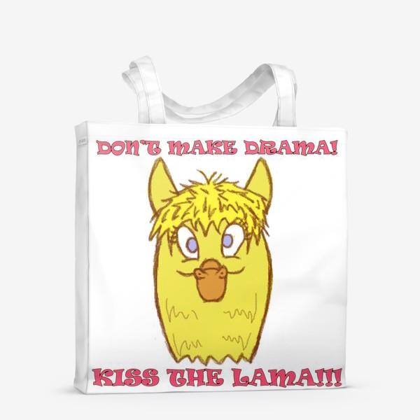 Сумка-шоппер «Давай без драмы! целуй-ка ламу!!! (лама, девиз_»