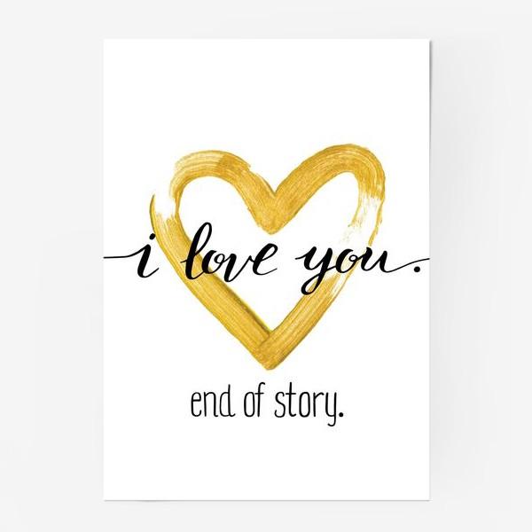 Постер «I love you.»