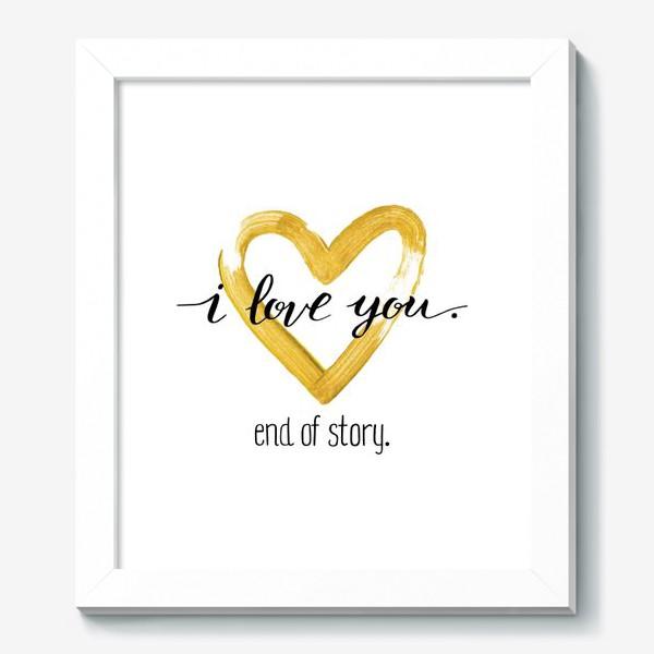 Картина «I love you.»