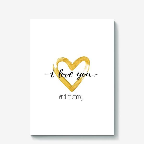 Холст «I love you.»