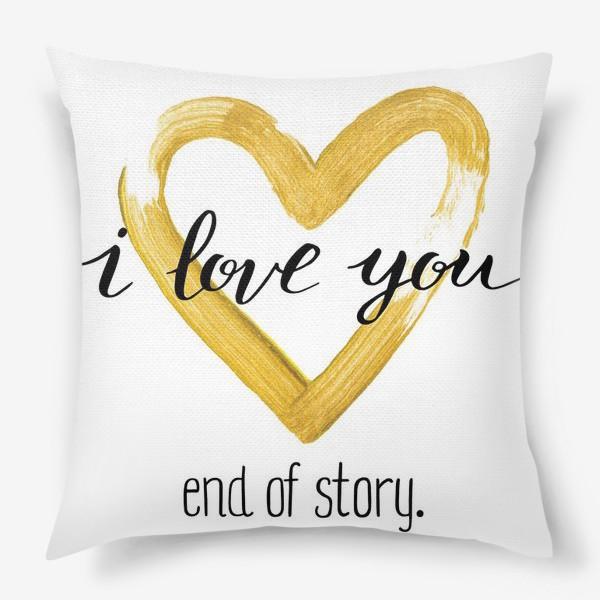 Подушка «I love you.»