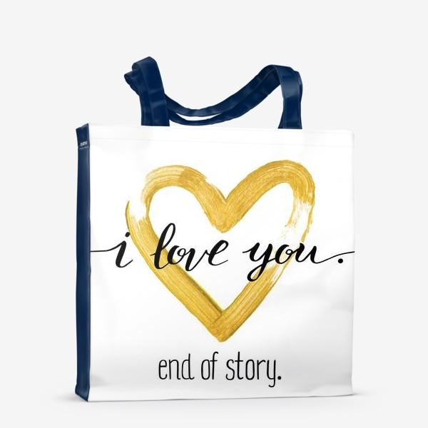 Сумка-шоппер «I love you.»