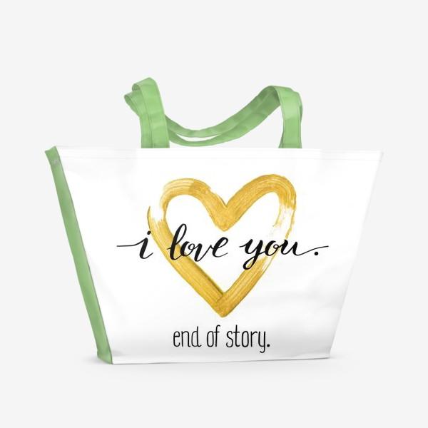 Пляжная сумка «I love you.»
