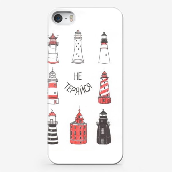 Чехол iPhone «Не теряйся! »