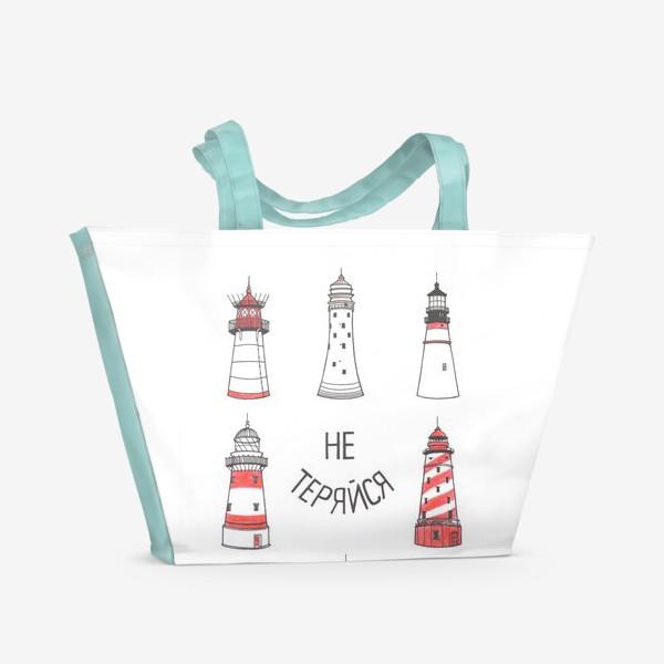 Пляжная сумка «Не теряйся! »