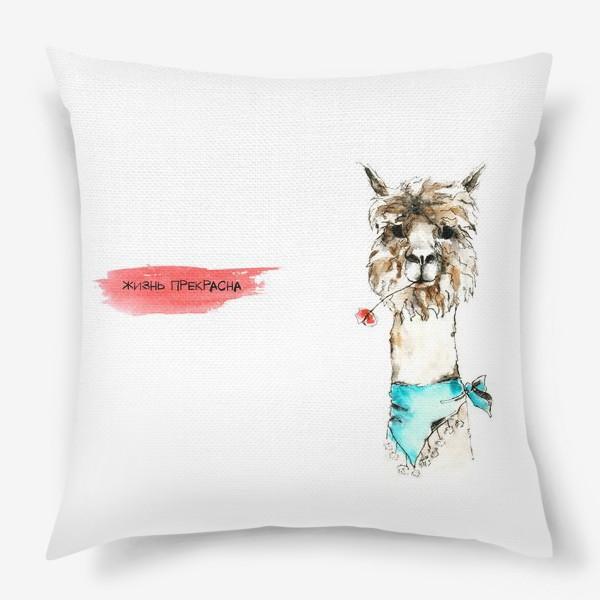 Подушка «Жизнерадостная альпака»