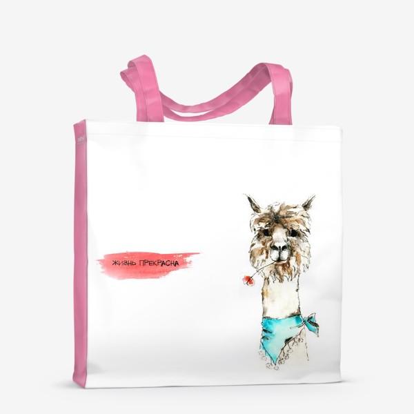 Сумка-шоппер «Жизнерадостная альпака»