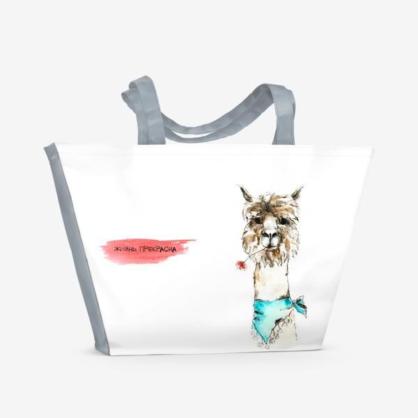 Пляжная сумка «Жизнерадостная альпака»