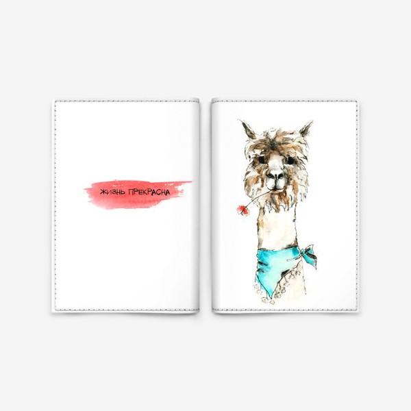 Обложка для паспорта «Жизнерадостная альпака»