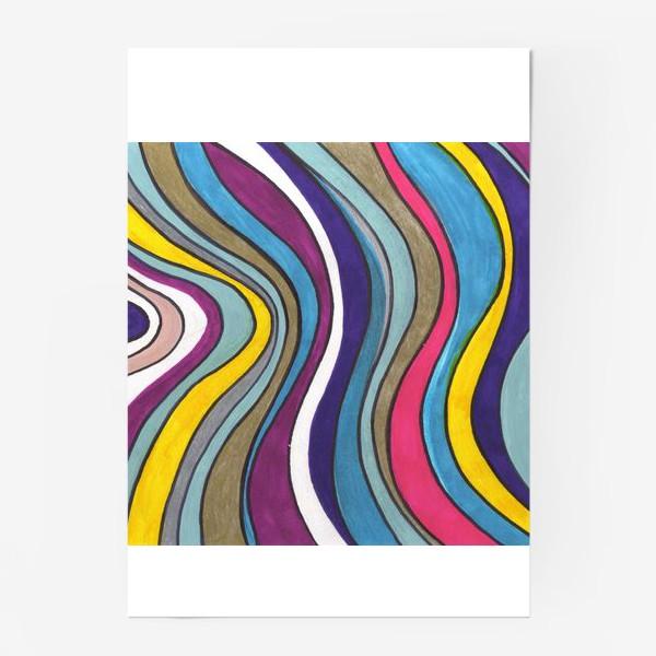 Постер «Разноцветные волны»