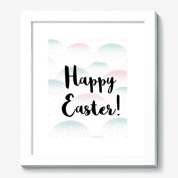 Картина «Счастливой Пасхи!»
