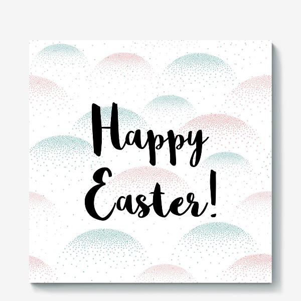 Холст «Счастливой Пасхи!»