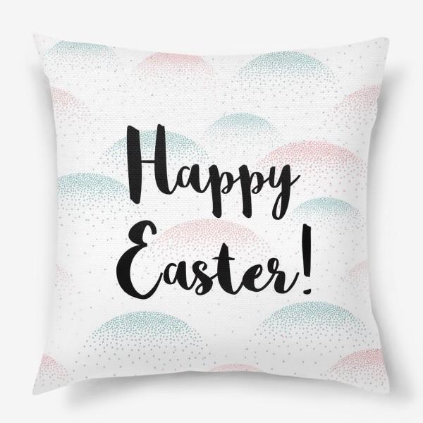 Подушка «Счастливой Пасхи!»