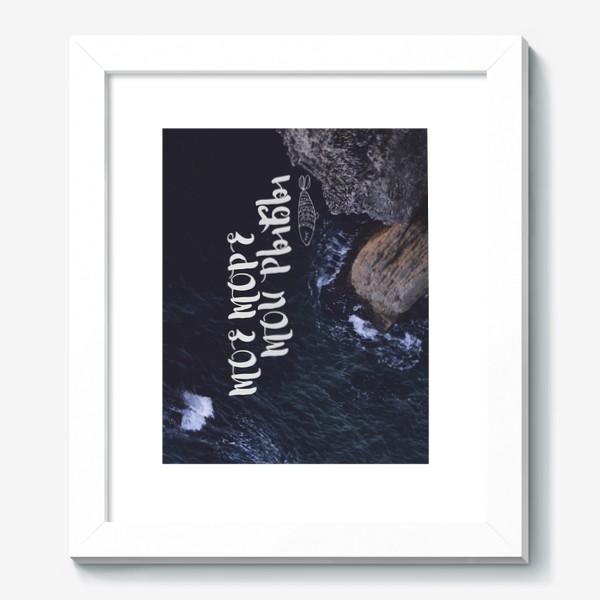 Картина «Моё море, мои рыбы»