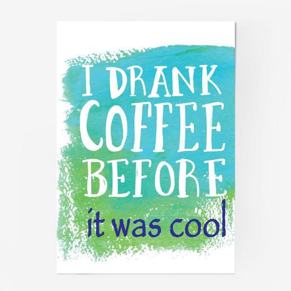Постер «я пил кофе ещё до того. как это стало модным!»