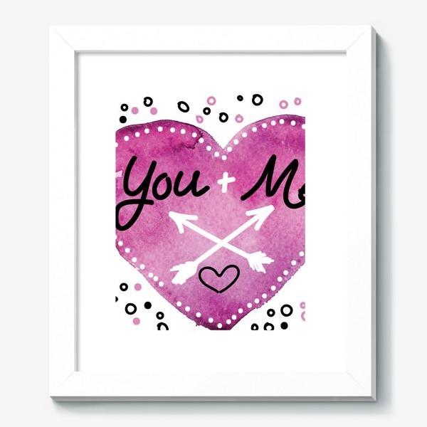 Картина «ты + я»