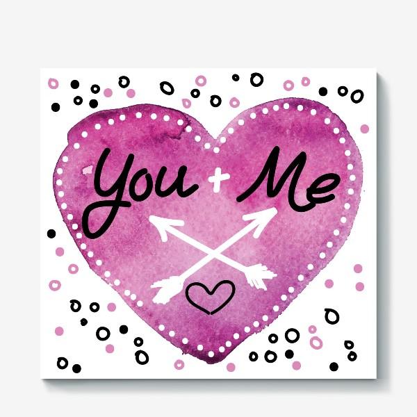Холст «ты + я»