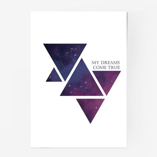 Постер «Геометрия. Треугольник. Космос. Мечты»