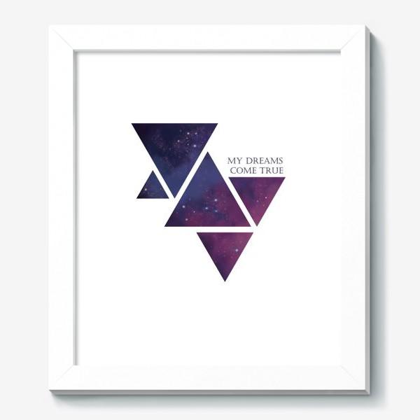 Картина «Геометрия. Треугольник. Космос. Мечты»