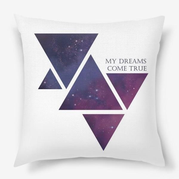 Подушка «Геометрия. Треугольник. Космос. Мечты»
