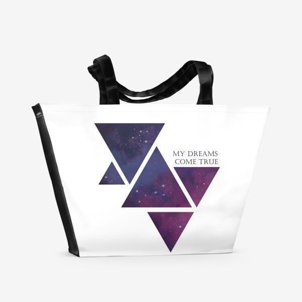 Пляжная сумка «Геометрия. Треугольник. Космос. Мечты»