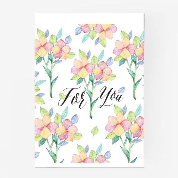 Постер «Цветы for you!»