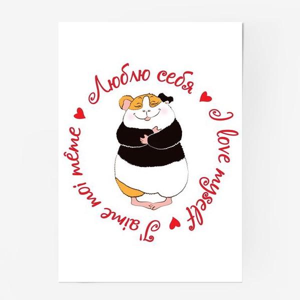 Постер «Морская свинка с надписью люблю себя»