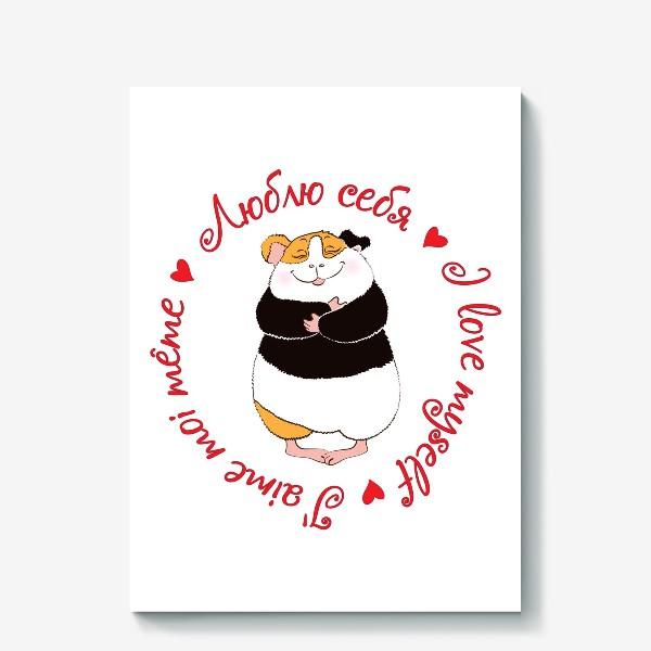 Холст «Морская свинка с надписью люблю себя»