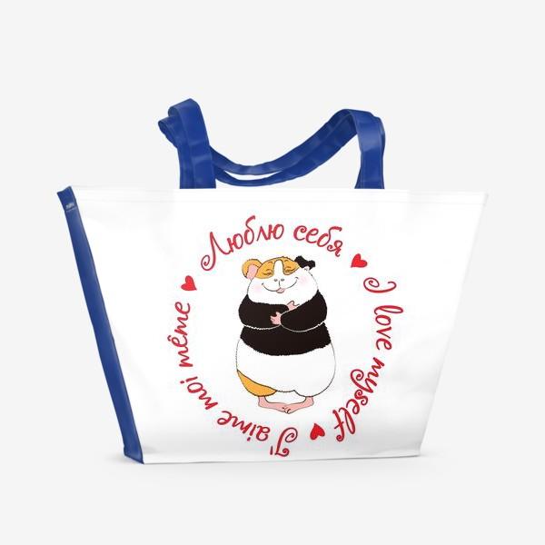 Пляжная сумка «Морская свинка с надписью люблю себя»