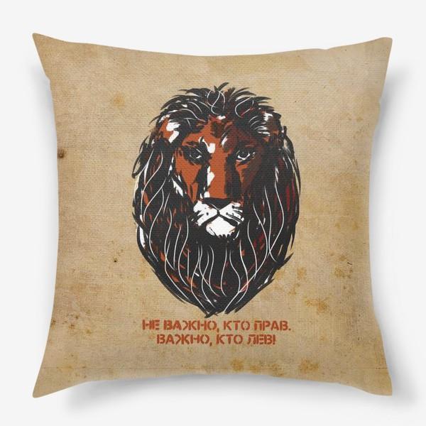 Подушка «Не важно, кто прав. Важно, кто лев.»