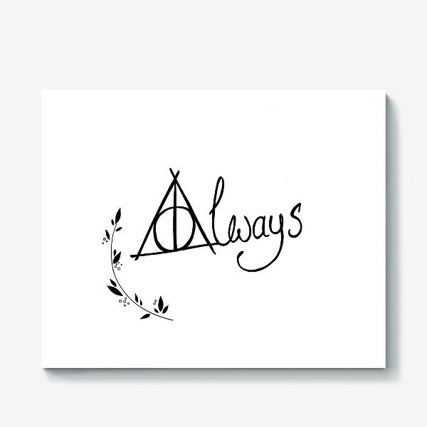 Холст «Гарри Поттер. Always»