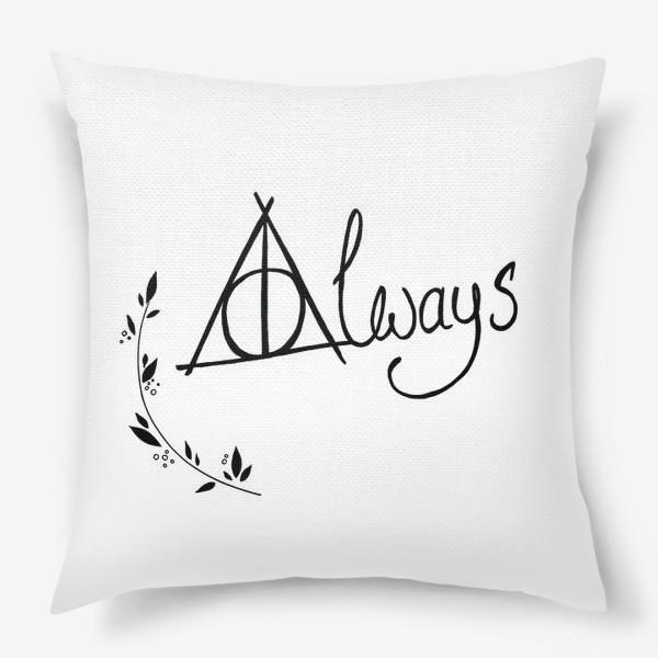 Подушка «Гарри Поттер. Always»