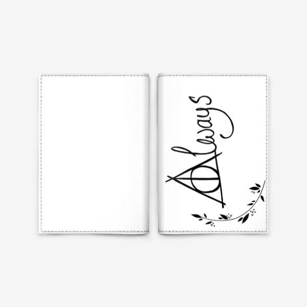 Обложка для паспорта «Гарри Поттер. Always»