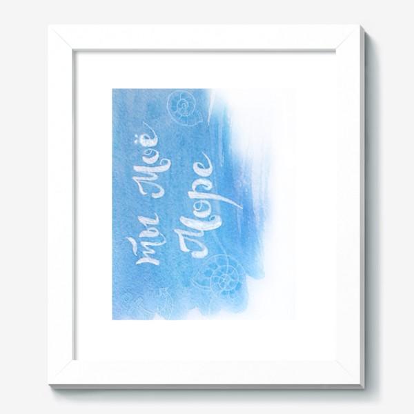 Картина «Ты мое море»