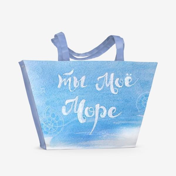 Пляжная сумка «Ты мое море»