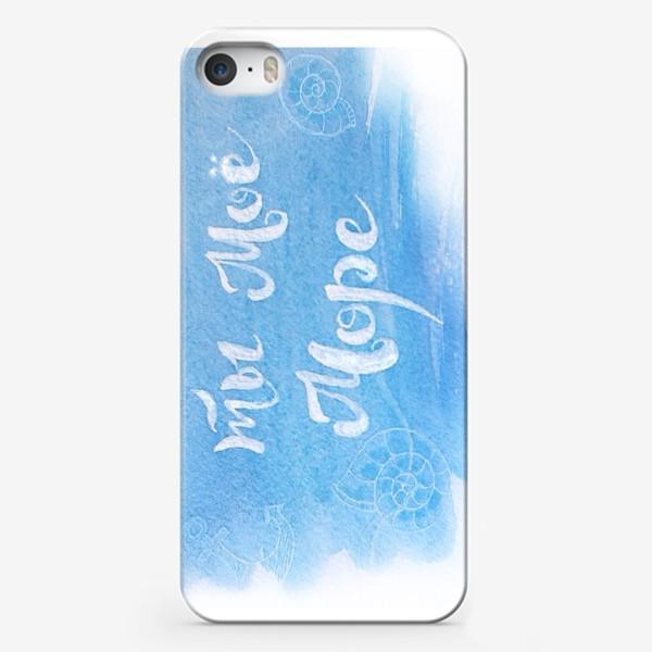 Чехол iPhone «Ты мое море»