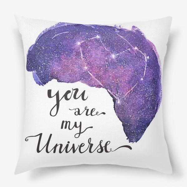 Подушка «Моя Вселенная. You are my Universe»