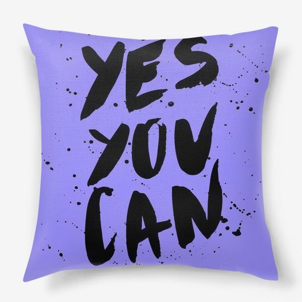 Подушка «да!ты можешь! Леттеринг»