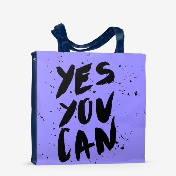 Сумка-шоппер «да!ты можешь! Леттеринг»
