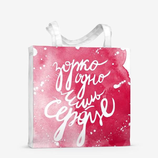 Сумка-шоппер «Зорко одно лишь сердце Леттеринг»