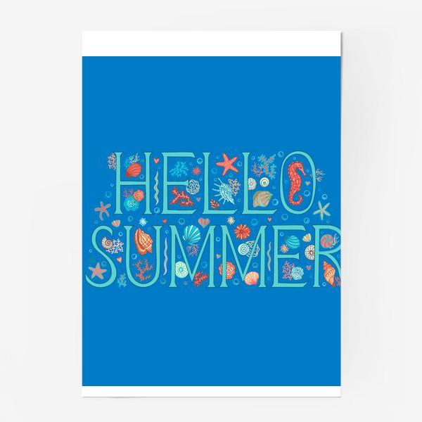 Постер «Здравствуй Лето»