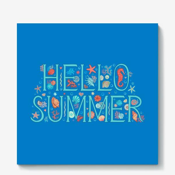 Холст «Здравствуй Лето»
